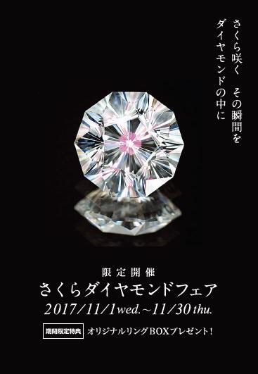 さくらダイヤモンドフェア2017.11.jpg