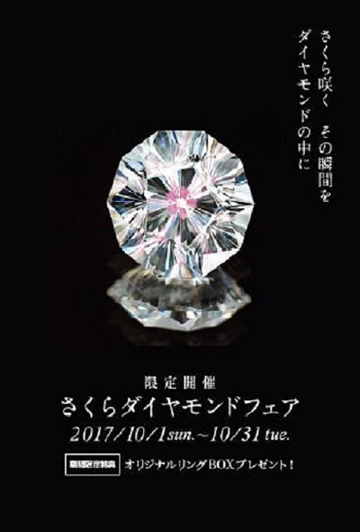 さくらダイヤモンドフェア.png