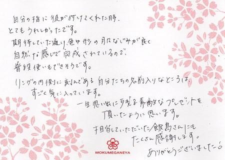 15102901木目金の結婚指輪_J004.jpg