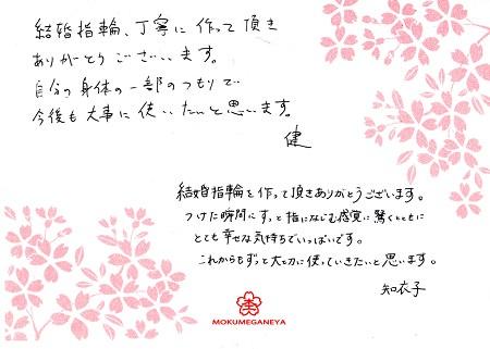 15112701杢目金の結婚指輪_J005.jpg