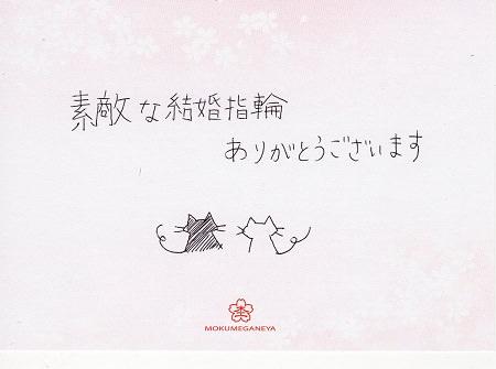 17032402木目金の結婚指輪_J005.jpg