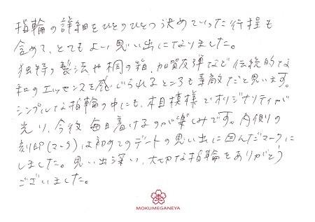 19082301木目金屋_J002.jpg