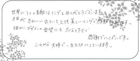 210326杢目金屋__J005.jpg