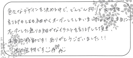 210924杢目金屋_J003.jpg
