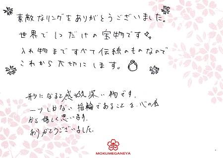 13122001_杢目金の結婚指輪J_003_桜一輪.jpg