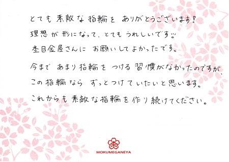 1402030221_木目金結婚指輪J_003.jpg