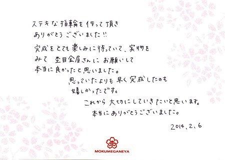 14020601木目金の結婚指輪J_003.JPG