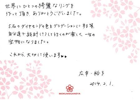 14020604木目金の結婚指輪J_003.jpg