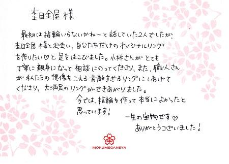 杢目金_婚約指輪_J0328_02.jpg