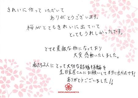 1402110307_木目金の結婚指輪J_003.jpg