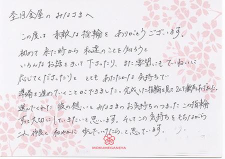 木目金の婚約指輪_J003012.jpg