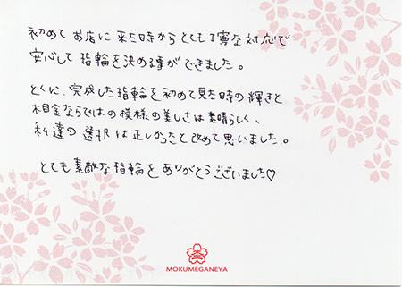 14082901木目金の婚約指輪_J003084.jpg