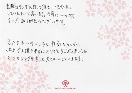 14113001木目金結婚指輪_J003.jpg