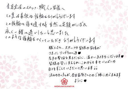 14121402木目金婚約結婚指輪_J003.jpg