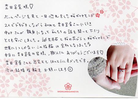 15012401木目金婚約指輪_J003.jpg