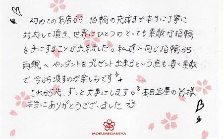 15061903木目金の結婚指輪_J003.jpg
