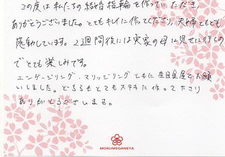 14081601②木目金の結婚指輪_J005.jpg