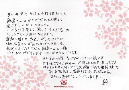 15082001木目金の結婚指輪_J006.jpg