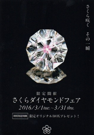 さくらダイヤモンドフェア.jpg