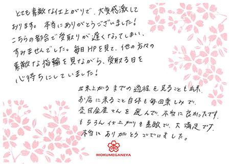 16041004木目金の結婚指輪_J004.jpg