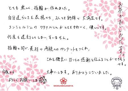 15060701木目金の結婚指輪_Z005.jpg