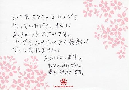 15121301木目金の結婚指輪_Z005.jpg