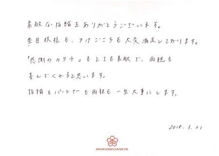 18032101木目金の婚約・結婚指輪_Z006.jpg