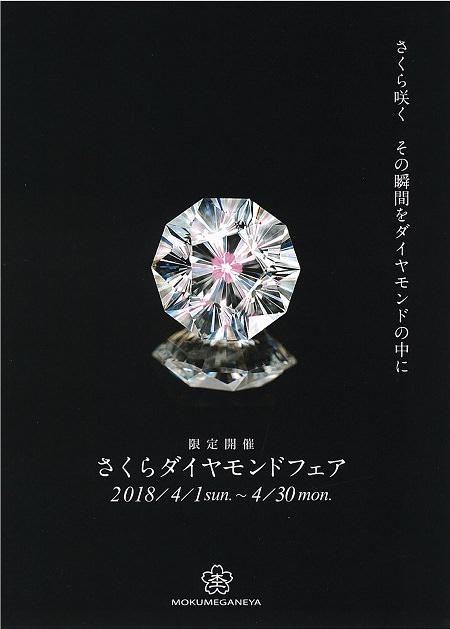 180406杢目金屋_Z001.jpg
