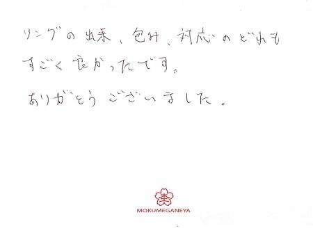 18061601木目金の結婚指輪・婚約指輪_Z00 (5).jpg
