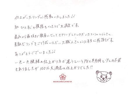 18090803木目金の婚約・結婚指輪_Z005.jpg
