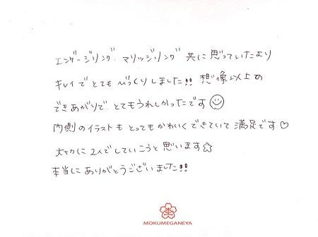 19030801木目金の婚約指輪_Z003.jpg