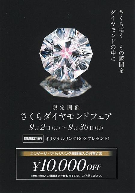190906杢目金屋_Z001.jpg