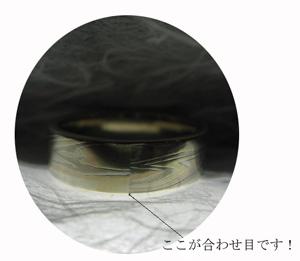 合わせ目1.jpg
