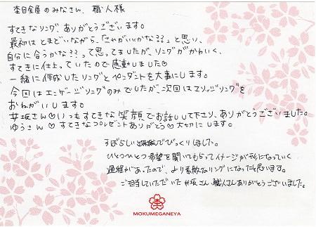 木目金の婚約指輪_表参道本店1 (2).jpg