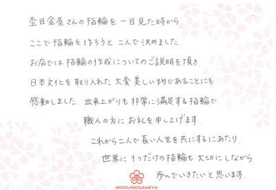 杢目金屋表参道本店木目金の結婚指輪お客様.jpg