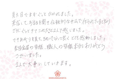 杢目金屋表参道本店木目金結婚指輪お客様②.jpg