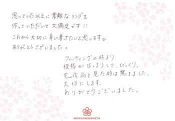 13061503M3杢目金屋表参道本店お客様.jpg
