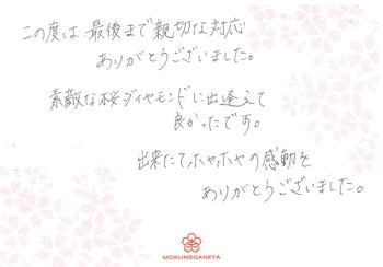 13101801さくらダイヤモンドの婚約指輪_M003.jpg