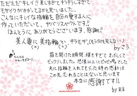 13103101木目金の婚約指輪_M003①.jpg