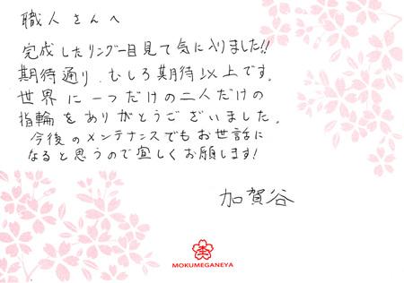 13111101木目金の結婚指輪_M003.jpg