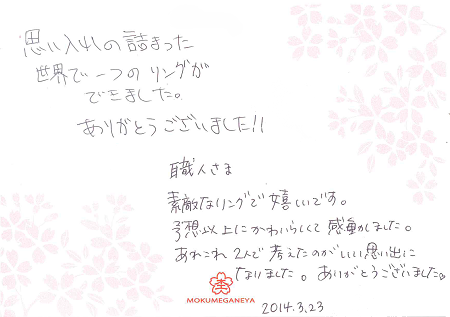 140323001③.png