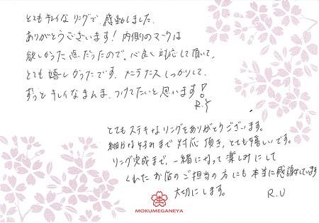 14092401木目金の結婚指輪_G003.jpg