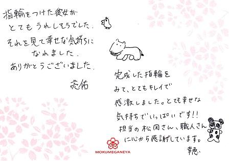 15071101木目金の婚約指輪_G005ブログ.jpg