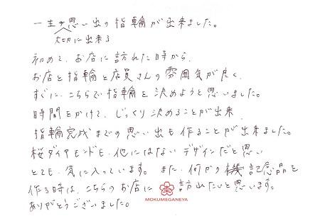 180119表参道BLOG3.jpg