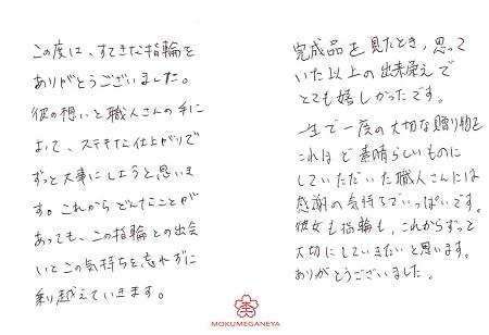 18092101木目金の婚約指輪M_ (3).jpg