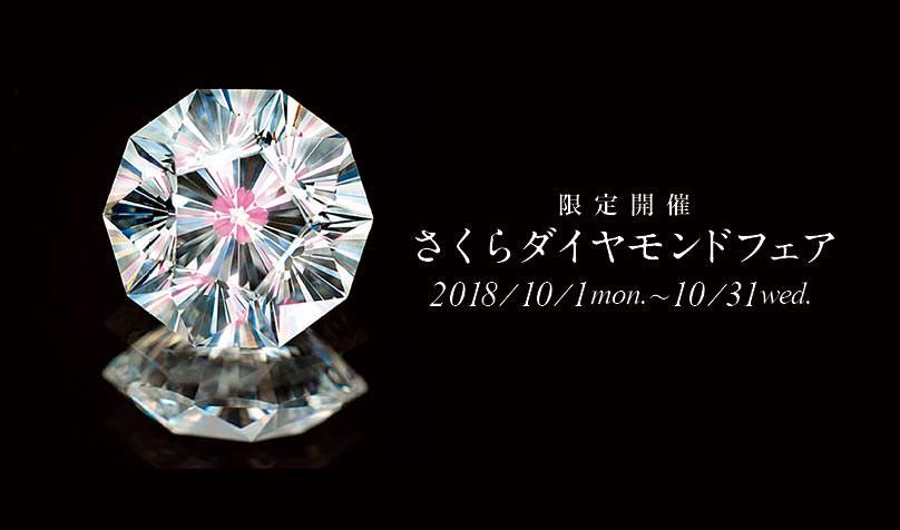 2018-10sakuraD_PC.jpg