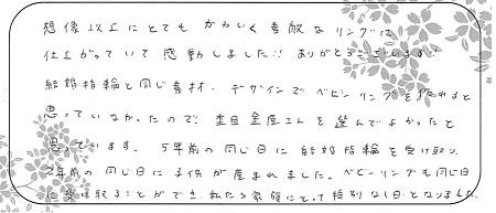 210723杢目金屋_M003.jpg