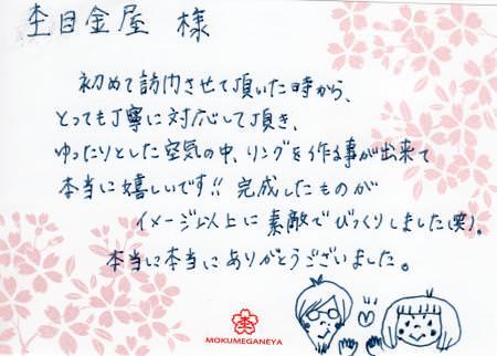 杢目金屋のお客様のコメント120615M.jpg