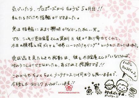 杢目金屋のお客様のメッセージ120720表参道本店.jpg
