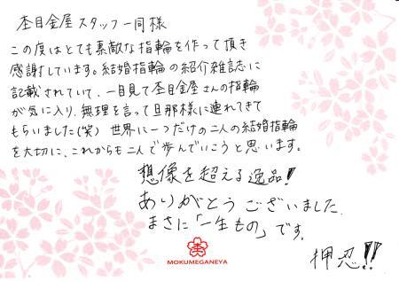 木目金の結婚指輪__M003.jpg